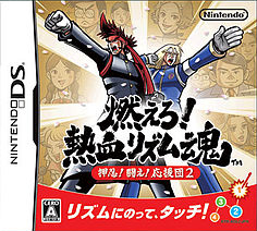 Moero! Nekketsu Rhythm Damashii Osu! Tatakae! Ouendan 2 - The VG